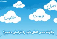 تصویر از راهکار های افزایش ممبر تلگرام